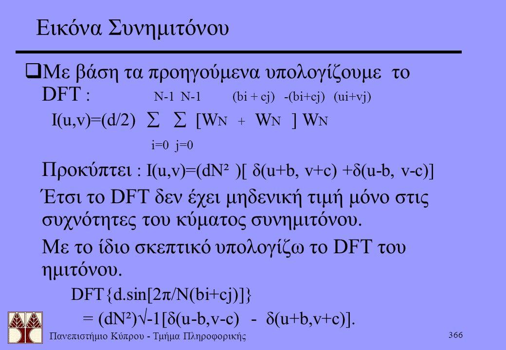 Eικόνα Συνημιτόνου Με βάση τα προηγούμενα υπολογίζουμε το DFT : N-1 N-1 (bi + cj) -(bi+cj) (ui+vj)