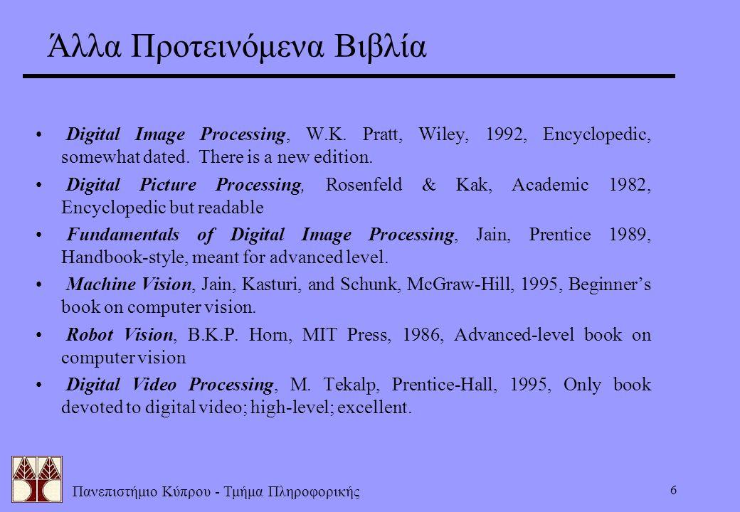 Άλλα Προτεινόμενα Βιβλία