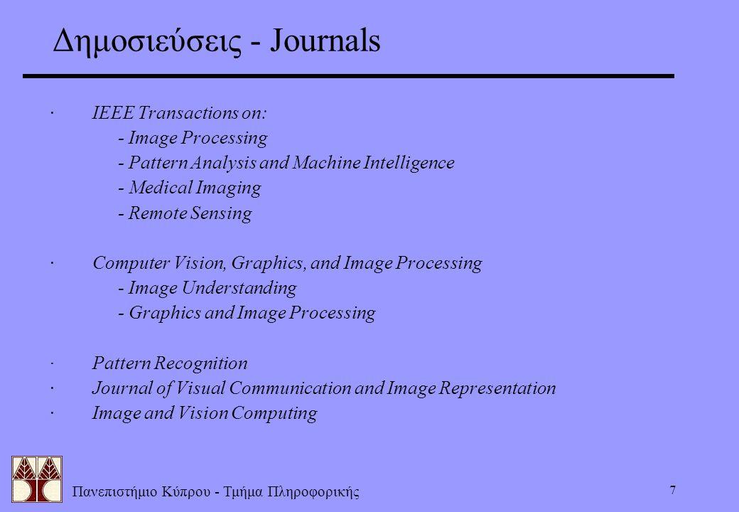Δημοσιεύσεις - Journals