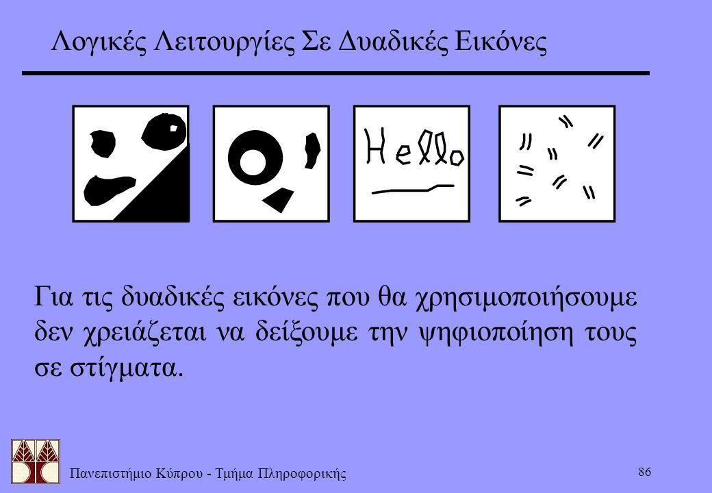 Λογικές Λειτουργίες Σε Δυαδικές Εικόνες