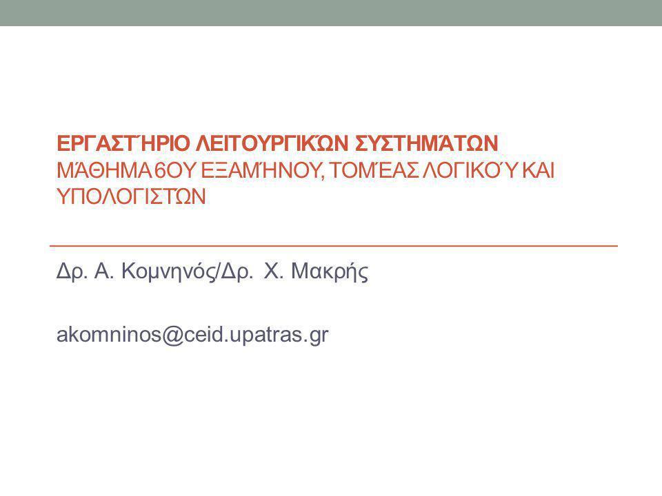 Δρ. Α. Κομνηνός/Δρ. Χ. Μακρής akomninos@ceid.upatras.gr