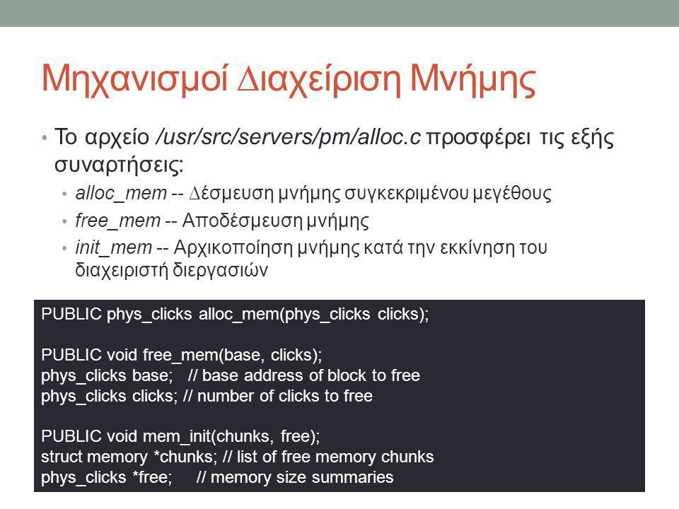Μηχανισμοί ∆ιαχείριση Μνήμης