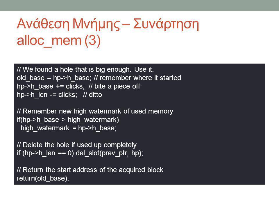 Ανάθεση Μνήμης – Συνάρτηση alloc_mem (3)