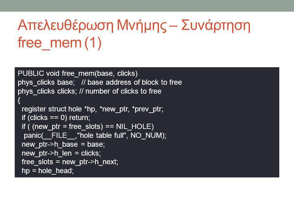 Απελευθέρωση Μνήμης – Συνάρτηση free_mem (1)