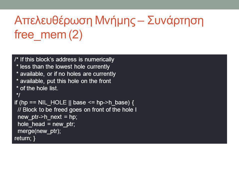 Απελευθέρωση Μνήμης – Συνάρτηση free_mem (2)