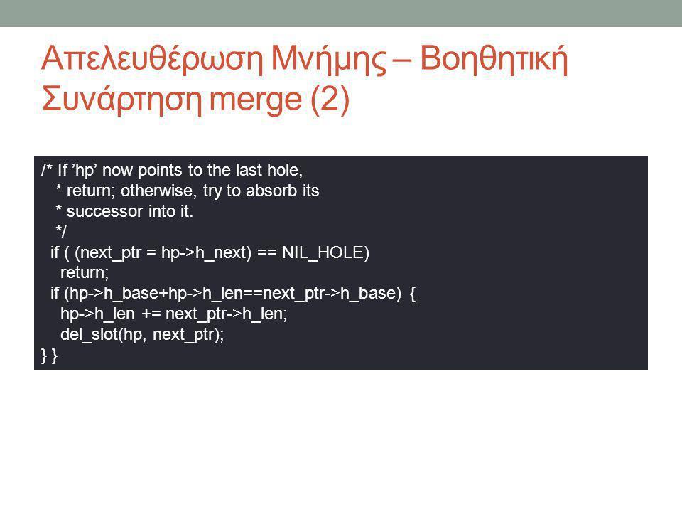 Απελευθέρωση Μνήμης – Βοηθητική Συνάρτηση merge (2)