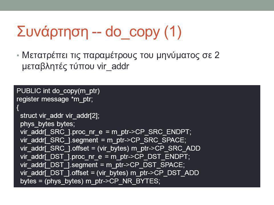 Συνάρτηση -- do_copy (1)