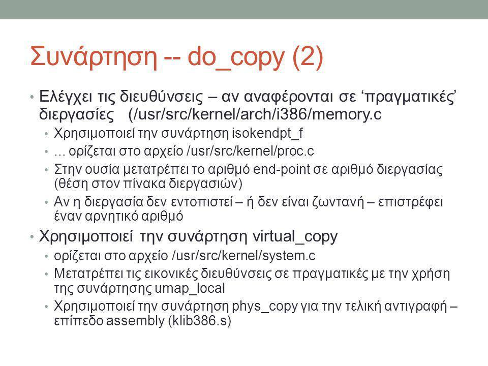 Συνάρτηση -- do_copy (2)