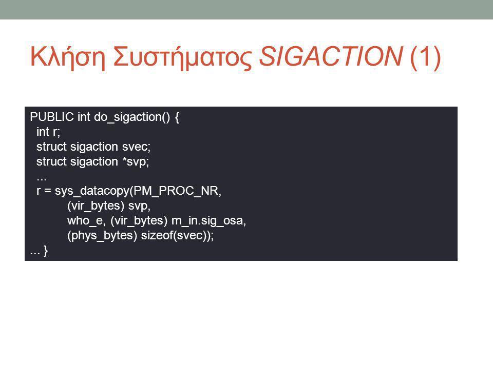 Κλήση Συστήματος SIGACTION (1)