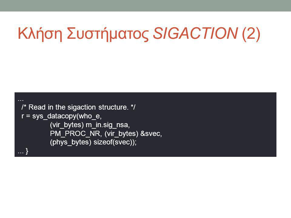 Κλήση Συστήματος SIGACTION (2)
