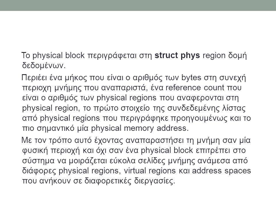Το physical block περιγράφεται στη struct phys region δομή δεδομένων