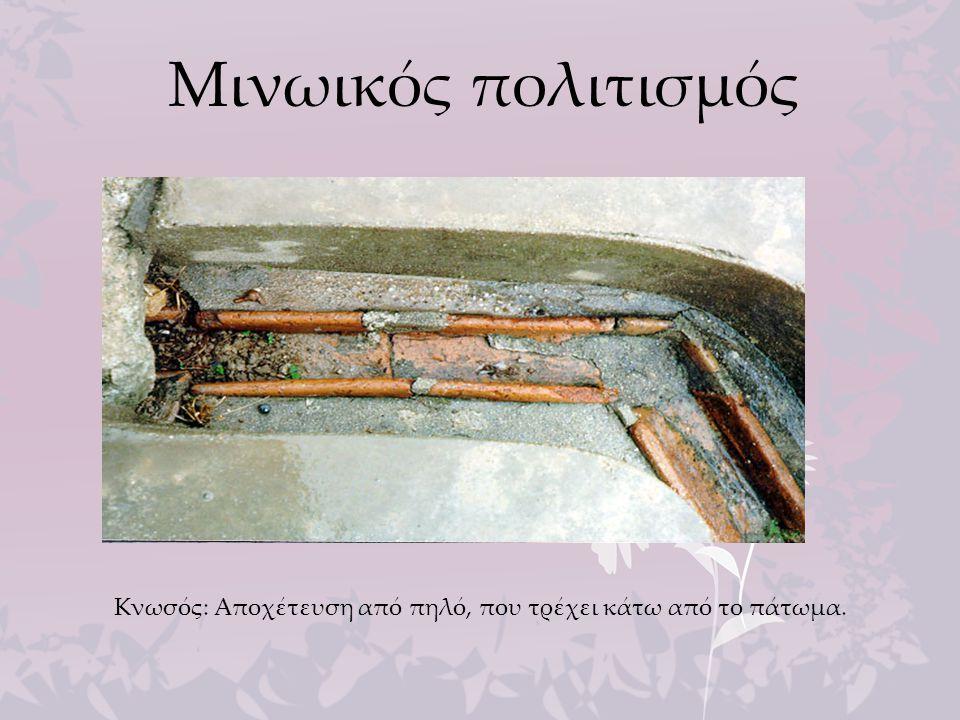 Κνωσός: Αποχέτευση από πηλό, που τρέχει κάτω από το πάτωμα.