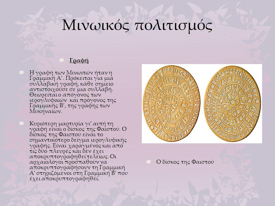 Μινωικός πολιτισμός Γραφή