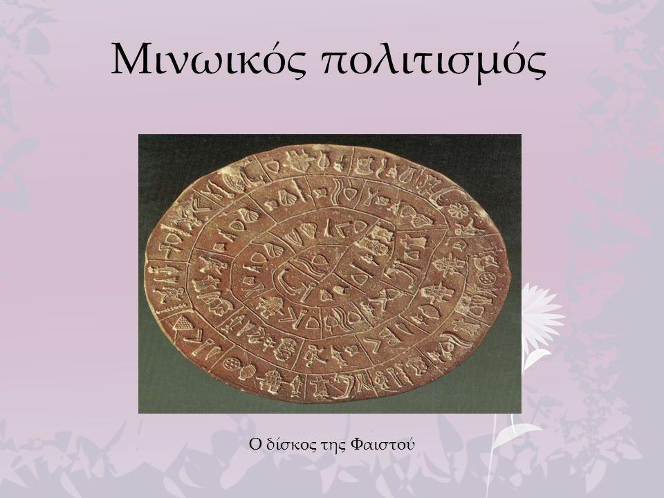 Μινωικός πολιτισμός Ο δίσκος της Φαιστού