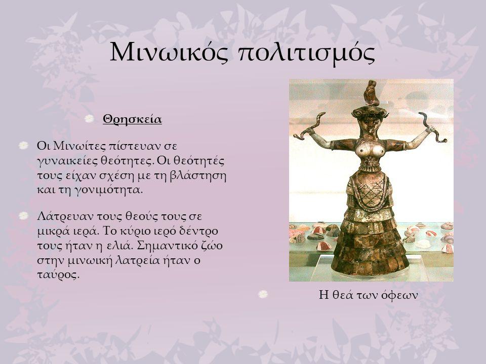 Μινωικός πολιτισμός Θρησκεία