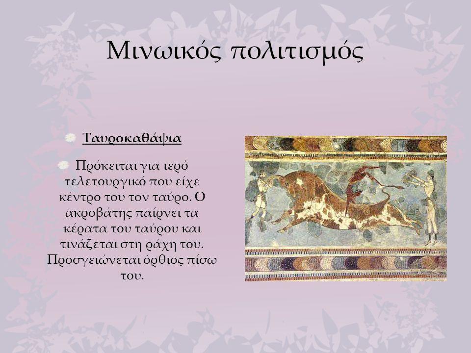 Μινωικός πολιτισμός Ταυροκαθάψια