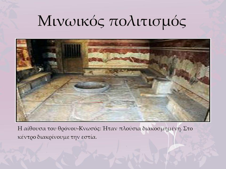 Μινωικός πολιτισμός Η αίθουσα του θρόνου-Κνωσός: Ήταν πλούσια διακοσμημένη.