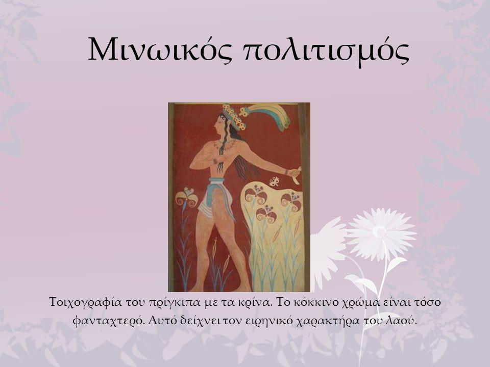 Μινωικός πολιτισμός Τοιχογραφία του πρίγκιπα με τα κρίνα.