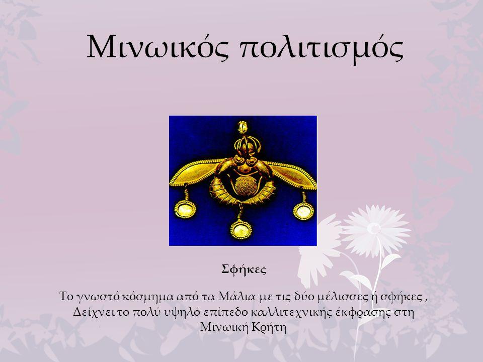Μινωικός πολιτισμός Σφήκες