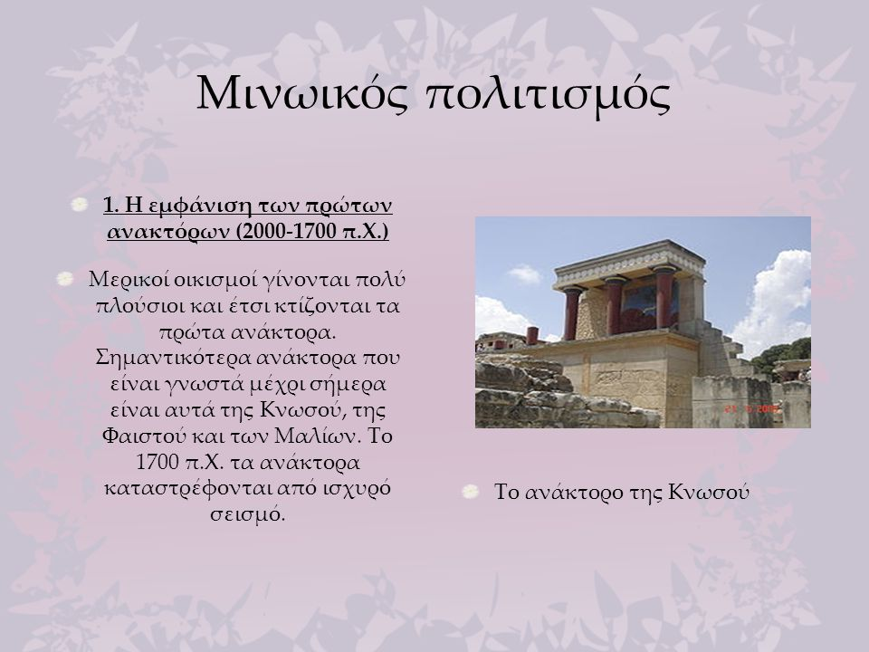 1. Η εμφάνιση των πρώτων ανακτόρων (2000-1700 π.Χ.)