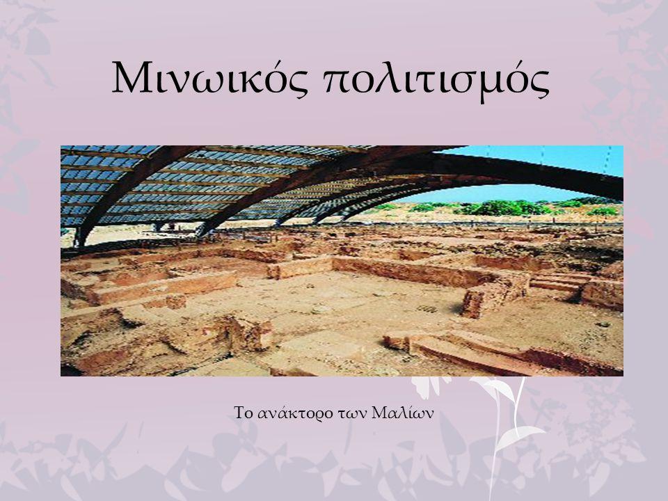 Μινωικός πολιτισμός Το ανάκτορο των Μαλίων