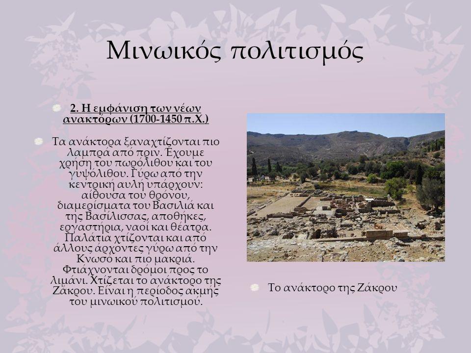 2. Η εμφάνιση των νέων ανακτόρων (1700-1450 π.Χ.)