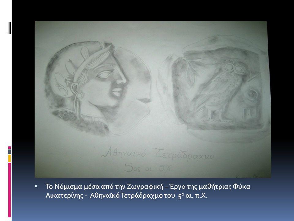 Το Νόμισμα μέσα από την Ζωγραφική – Έργο της μαθήτριας Φύκα Αικατερίνης - Αθηναϊκό Τετράδραχμο του 5ο αι.