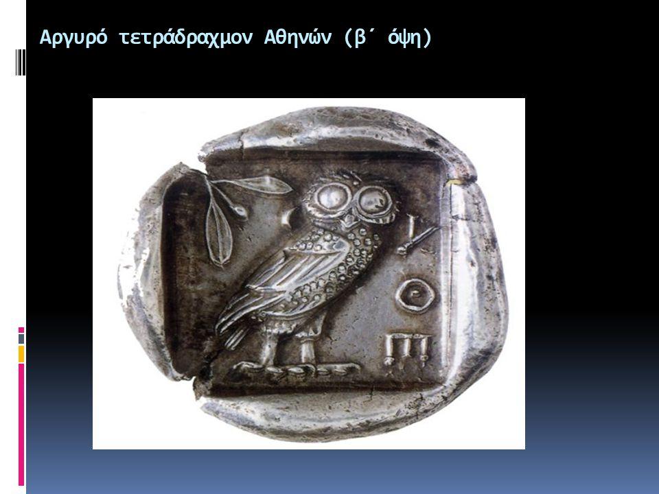 Αργυρό τετράδραχμον Αθηνών (β΄ όψη)