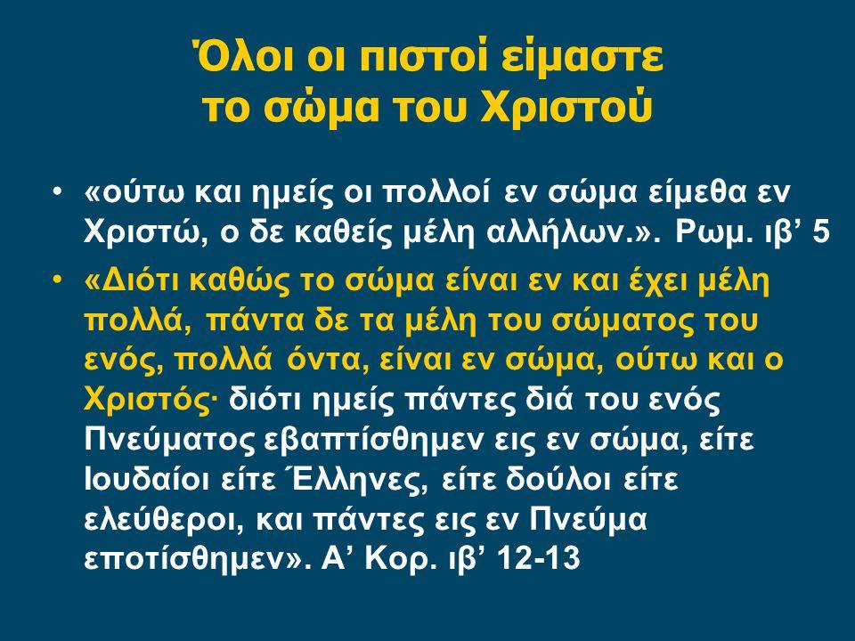 Όλοι οι πιστοί είμαστε το σώμα του Χριστού