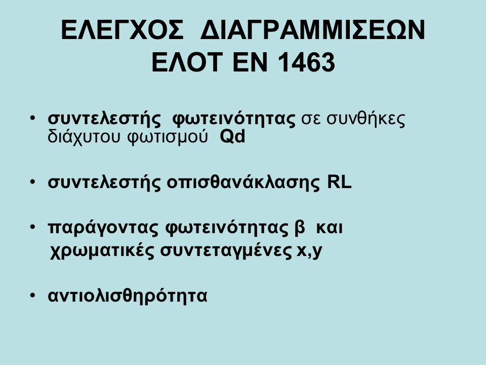 ΕΛΕΓΧΟΣ ΔΙΑΓΡΑΜΜΙΣΕΩΝ ΕΛΟΤ ΕΝ 1463