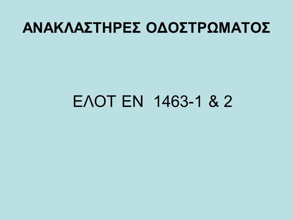 ΑΝΑΚΛΑΣΤΗΡΕΣ ΟΔΟΣΤΡΩΜΑΤΟΣ