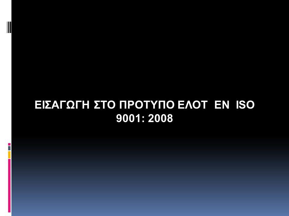 ΕΙΣΑΓΩΓΗ ΣΤΟ ΠΡΟΤΥΠΟ ΕΛΟΤ ΕΝ ISO 9001: 2008