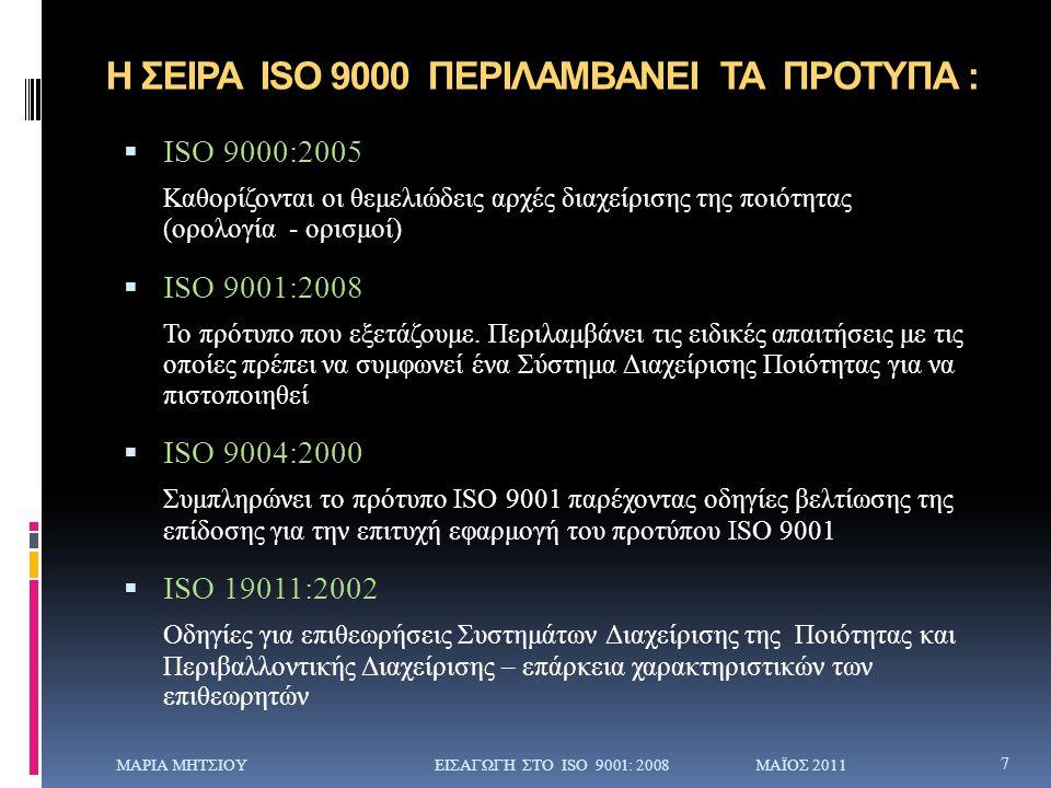 Η ΣΕΙΡΑ ISO 9000 ΠΕΡΙΛΑΜΒΑΝΕΙ ΤΑ ΠΡΟΤΥΠΑ :