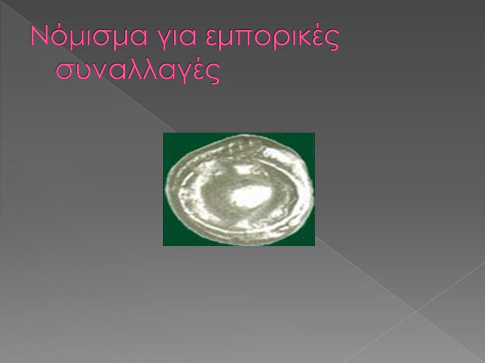 Νόμισμα για εμπορικές συναλλαγές