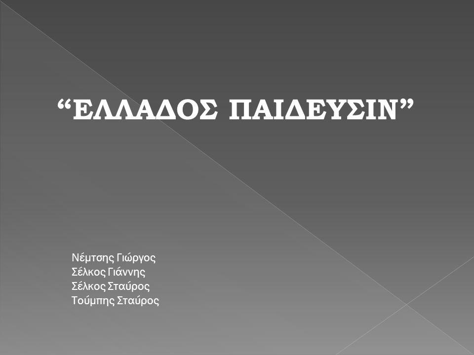 ΕΛΛΑΔΟΣ ΠΑΙΔΕΥΣΙΝ Νέμτσης Γιώργος Σέλκος Γιάννης Σέλκος Σταύρος