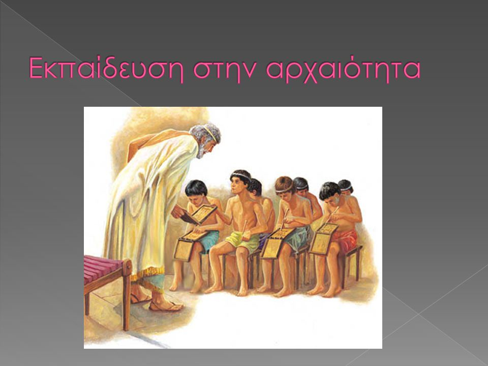 Εκπαίδευση στην αρχαιότητα