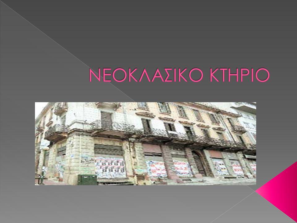 ΝΕΟΚΛΑΣΙΚΟ ΚΤΗΡΙΟ