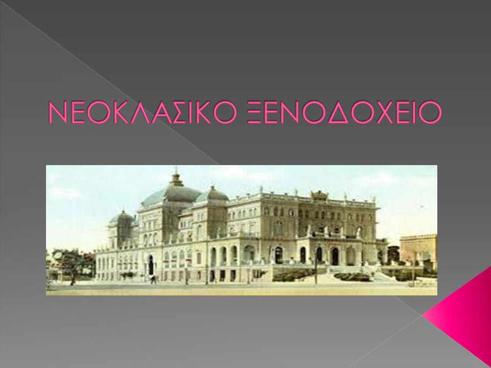ΝΕΟΚΛΑΣΙΚΟ ΞΕΝΟΔΟΧΕΙΟ