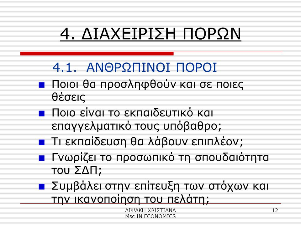 ΔΙΨΑΚΗ ΧΡΙΣΤΙΑΝΑ Μsc IN ECONOMICS