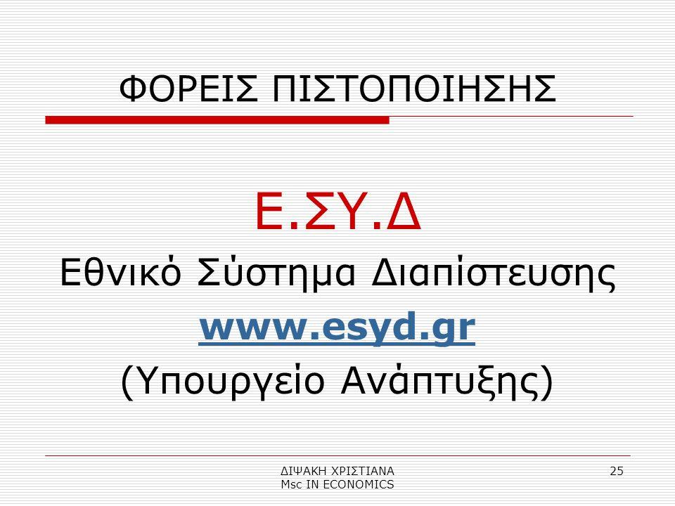 Ε.ΣΥ.Δ Εθνικό Σύστημα Διαπίστευσης www.esyd.gr (Υπουργείο Ανάπτυξης)