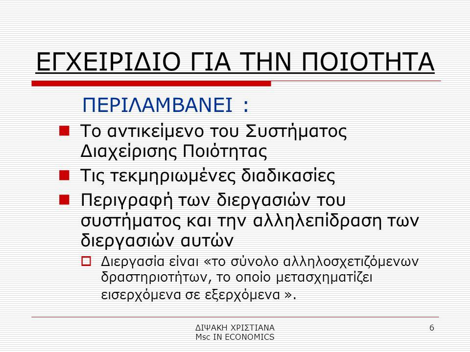 ΕΓΧΕΙΡΙΔΙΟ ΓΙΑ ΤΗΝ ΠΟΙΟΤΗΤΑ