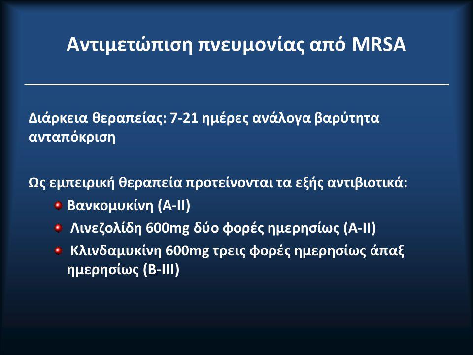 Αντιμετώπιση πνευμονίας από MRSA