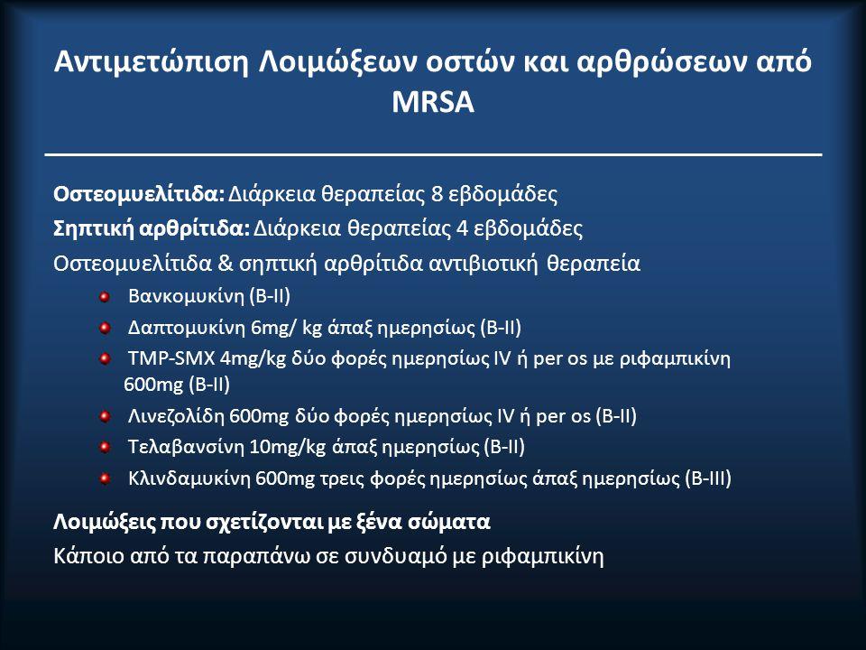 Αντιμετώπιση Λοιμώξεων οστών και αρθρώσεων από ΜRSA