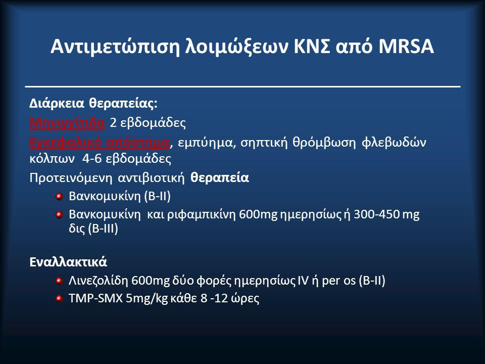Αντιμετώπιση λοιμώξεων ΚΝΣ από MRSA