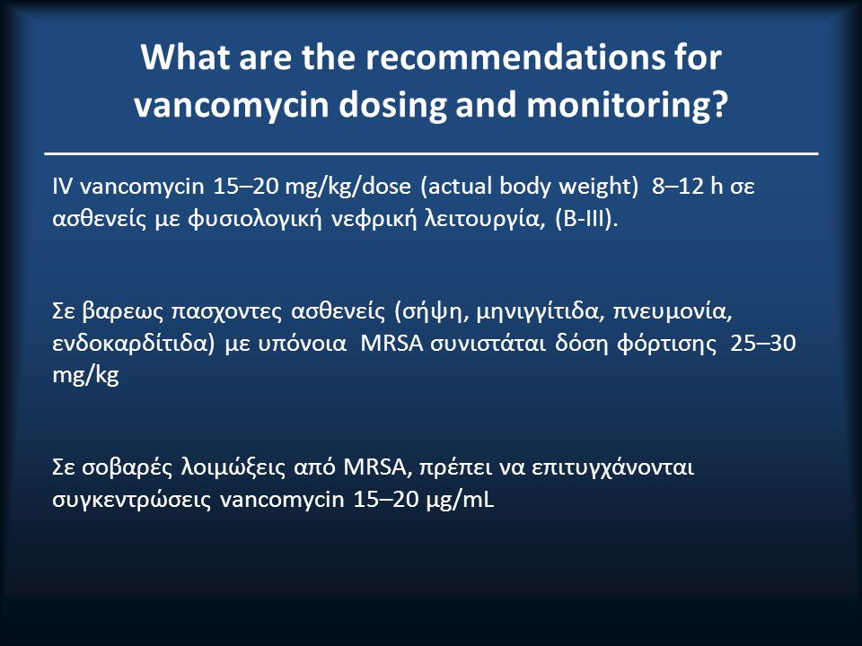 What are the recommendations for vancomycin dosing and monitoring