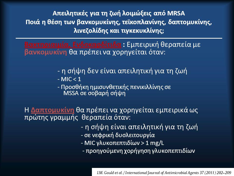 Απειλητικές για τη ζωή λοιμώξεις από ΜRSA