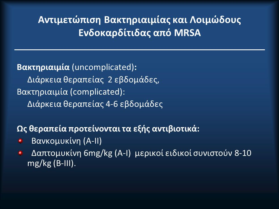 Αντιμετώπιση Βακτηριαιμίας και Λοιμώδoυς Ενδοκαρδίτιδας από ΜRSA