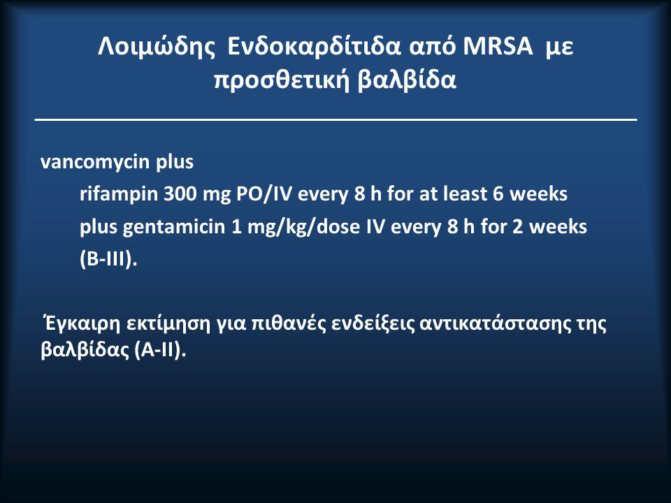 Λοιμώδης Ενδοκαρδίτιδα από ΜRSA με προσθετική βαλβίδα