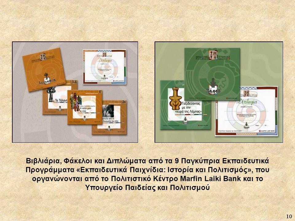 Βιβλιάρια, Φάκελοι και Διπλώματα από τα 9 Παγκύπρια Εκπαιδευτικά Προγράμματα «Εκπαιδευτικά Παιχνίδια: Ιστορία και Πολιτισμός», που οργανώνονται από το Πολιτιστικό Κέντρο Marfin Laiki Bank και το Υπουργείο Παιδείας και Πολιτισμού