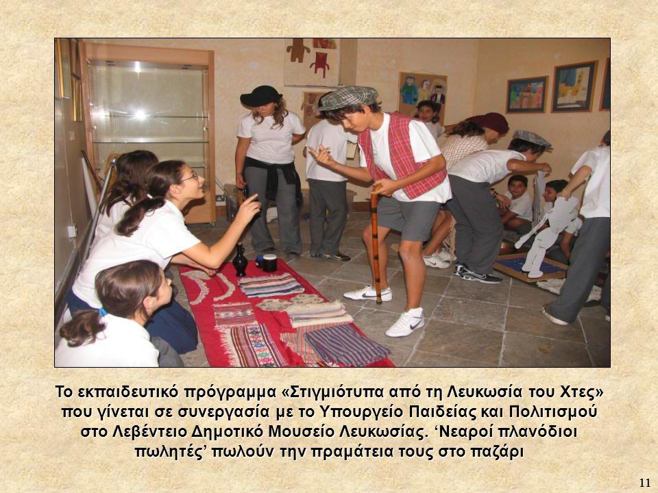 Το εκπαιδευτικό πρόγραμμα «Στιγμιότυπα από τη Λευκωσία του Χτες» που γίνεται σε συνεργασία με το Υπουργείο Παιδείας και Πολιτισμού στο Λεβέντειο Δημοτικό Μουσείο Λευκωσίας. 'Νεαροί πλανόδιοι πωλητές' πωλούν την πραμάτεια τους στο παζάρι